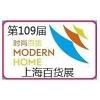 2015第109届上海百货展