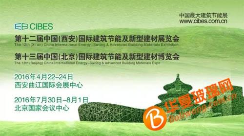 第十三届中国(北京)国际建筑节能及新型建材博览会