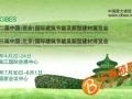 """权威解读""""海绵城市""""建设蓝图  中国最大建筑节能展7月北京举行"""
