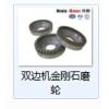 双边机金刚石磨轮玻璃加工磨轮厂家批发金刚轮