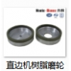 直边机树脂磨轮 +玻璃树脂轮+奔朗品牌厂家批发树脂轮