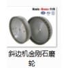 奔朗厂家批发金刚轮玻璃加工斜边机金刚石磨轮金刚轮