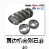 直边机金刚石磨轮 杯型直边金刚轮 玻璃加工金刚石轮厂家