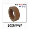 10S抛光轮玻璃抛光轮厂家水松轮批发