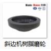 斜边机树脂磨轮 斜边玻璃加工树脂轮 奔朗厂家批发磨轮