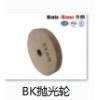 奔朗厂家批发BK抛光轮 玻璃抛光轮 可定制抛光轮