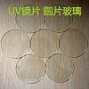 古洛定制加工薄玻璃片/进口玻璃片0.18-3mm/可定制