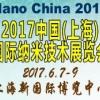 2017中国(上海)国际纳米技术展览会