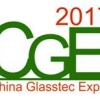 2017亚太(广州)国际玻璃制品与器皿展览会