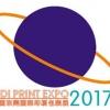 2017东莞国际数码印花展览会暨第12届东莞国际丝网印刷展