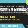2018吉林(长春)第二十三届国际建筑装饰及材料博览会