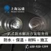 上海隧道防水施工|远盛供|河南隧道防水施工注意事项
