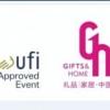 2019中国(深圳)国际礼品、工艺品、钟表及家庭用品展览会 ()