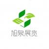 2019中国(广东)日用百货商品博览会 ()