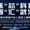 2019年全球半导体产业(武汉)博览会