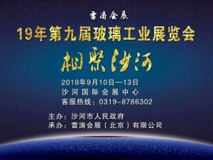 2019第九届中国(沙河)国际玻璃工业展览会邀请函 ()