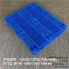 上海塑料托盘厂家哪家好 溯达供1210反川塑胶托盘