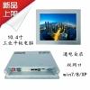 东凌工控10.4寸工业平板电脑双网口一体机