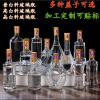 白瓷酒瓶500ml一斤装 空酒瓶