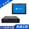 东凌工控8寸工业平板电脑价格便宜